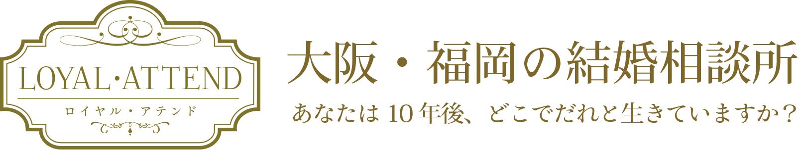 福岡の結婚相談所 ロイヤル・アテンド LOYAL・ATTEND
