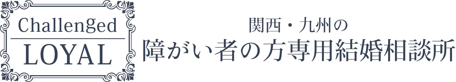 福岡の障がい者専用の結婚相談所 チャレンジド・ロイヤル